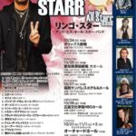 RINGO STARR And His All Starr Band 来日決定